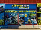 ПрофиСпорт, спортивный магазин